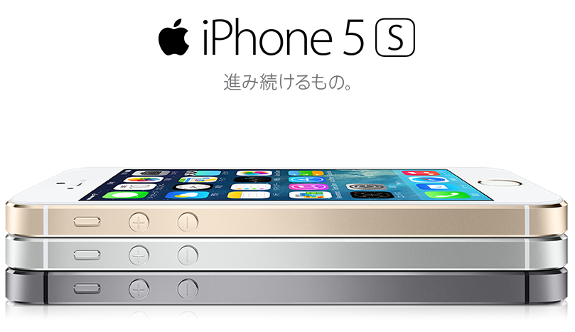 [iPhone]iPhone 5s/iPhone 5cのキャンペーンや料金プランについて