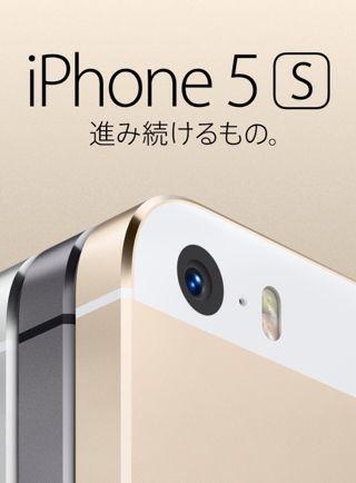 [iPhone]衝撃!明日の新型iPhone発売日にiPhone 5sのゴールドは入手不可能とのウワサ?!(in 山口)