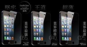[iPhone][ガラス]こんな使用感は初めて!本当にスベスベ極薄「クリスタルアーマ強化ガラス」0.25mmが超オススメ