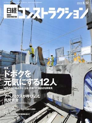 日経コンストラクション2013.8.12