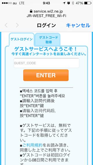 無料Wi-Fiゲストコード