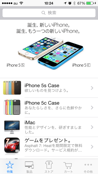 AppleStore画面