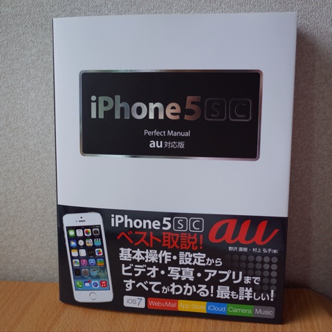 SOTEC社iPhone 5s/5cパーフェクトマニュアル