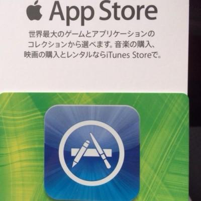 [iTunes]セブンイレブンでiTunesコードプレゼントセールでiTunesカードをお得にゲットしてきた件とおまけ