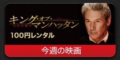 [iTunes]知らなかった!「iTunes Store 今週の映画」を特別価格100円でレンタルしている件
