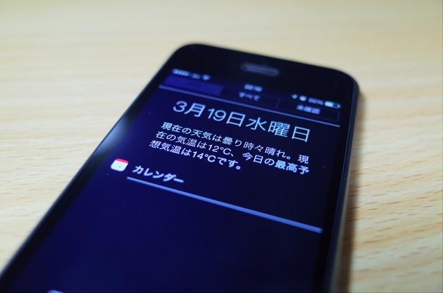 [iPhone][iOS]iOS 7.1でiPhoneの視覚効果をあげて見やすくする一つの方法+おまけ