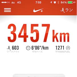 [iPhone][アプリ]NIKE+ Runningの累計距離を簡単に修正する方法