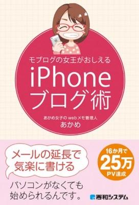 [iPhone][モブログ]モブログ女王がiPhoneのみでのブログ更新テクを惜しみなく伝授する本を予約したよ