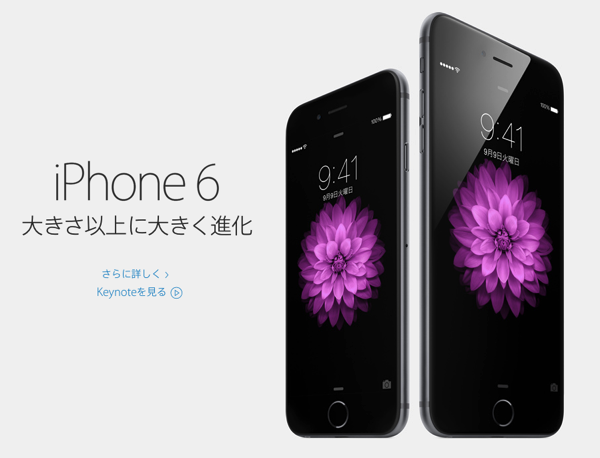 [Apple][iPhone]出ましたiPhone 6!iPhone 6 Plus!Apple Watch!全部まとめてみたよ