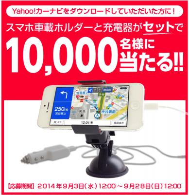 [Yahoo]Yahoo!カーナビ100万ダウンロード記念安心安全ドライブサポートキャンペーンに当たったよ