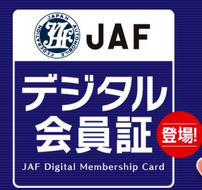 [iPhone][アプリ] JAFデジタル会員証をリリース!これで少しサイフが薄くなるね−ダウンロードキャンペーンも