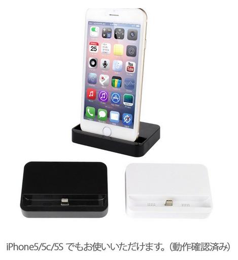 [Amazon][iPhone]レビューゼロwちょっと怪しそうなiPhone 6/6 Plusの卓上ホルダー充電器Dockを人柱になって注文してみたよ