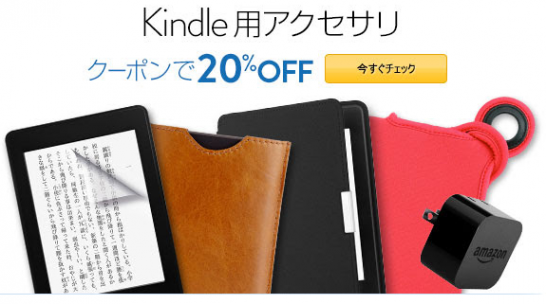 [Amazon][Kindle]【20%OFFクーポン】Kindle用アクセサリが今ならおトクな件