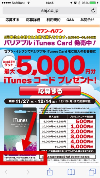 iTunesカード-5