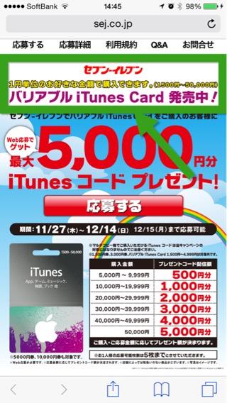 iTunesバリアブルカード