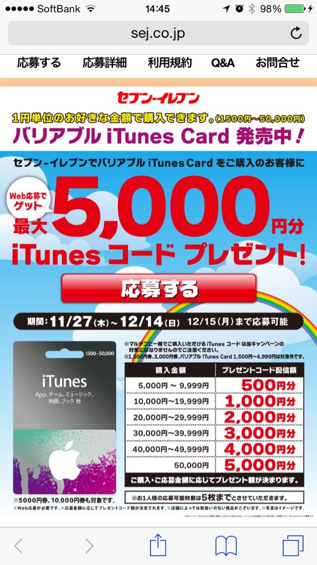 iTunesコード-4