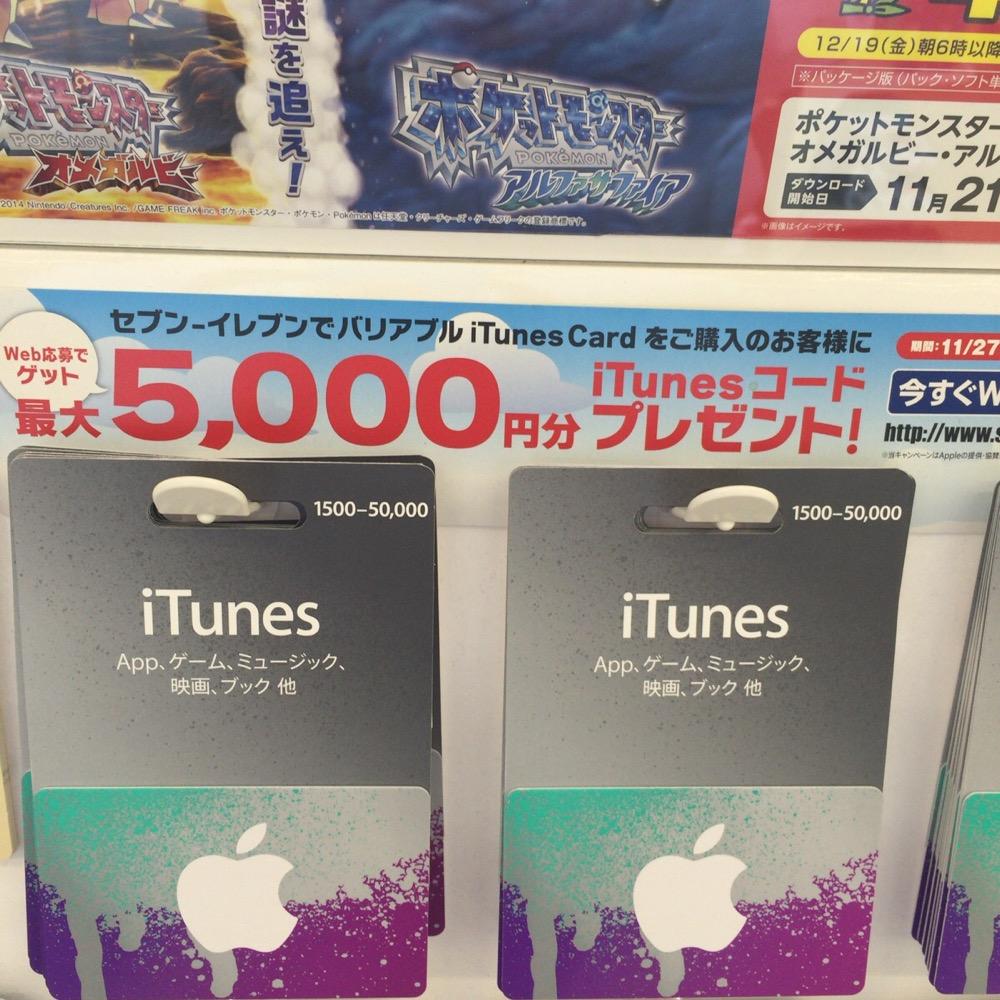 iTunesコード-3