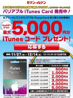 [iTunes]超焦った!本日からセブンイレブン販売のiTunesカードで最大5,000円分iTunesコードプレゼントに応募してみたよ