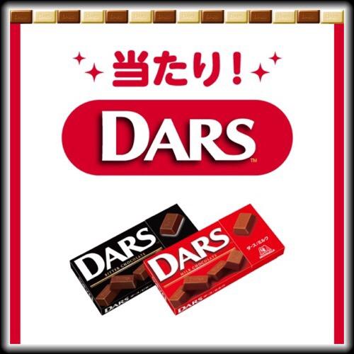 [セブンイレブン]景品で当たった久しぶりの『DARS』が美味しかったよ