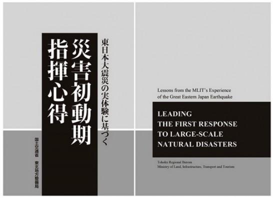 [Kindle]国交省東北地整が東日本大震災の経験から「災害初動期指揮心得」なる内部資料を無償配布開始