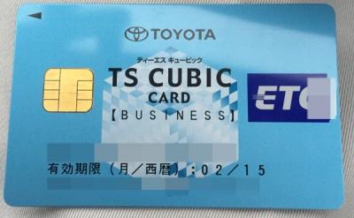 [ETC][カード]高速道路等ETCカードの有効期限を一瞬にして判別できる方法(地域・使用頻度限定)