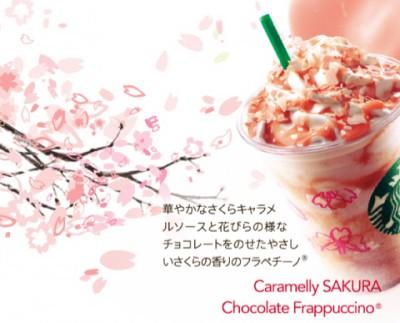 [スターバックス]久しぶりの大阪で初めての『キャラメリーさくらチョコレートフラペチーノ』を食す!ほんのり香るサクラが穏やかな気持ちにさせてくれる