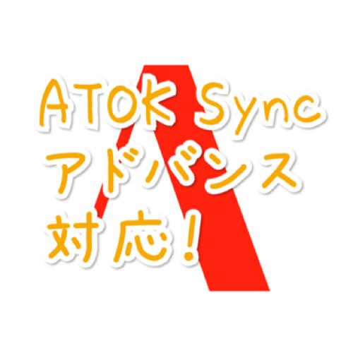 [ATOK][iOS]思わず絶叫!最強進化!日本語入力アプリ「ATOK for iOS」がATOK Sync アドバンスに対応したよ