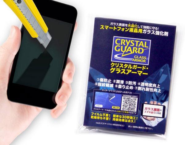 [Amazon][iPhone]超気になる、スマホに塗るだけの「クリスタルガード・アーマー」は保護フィルムの代用となるのか