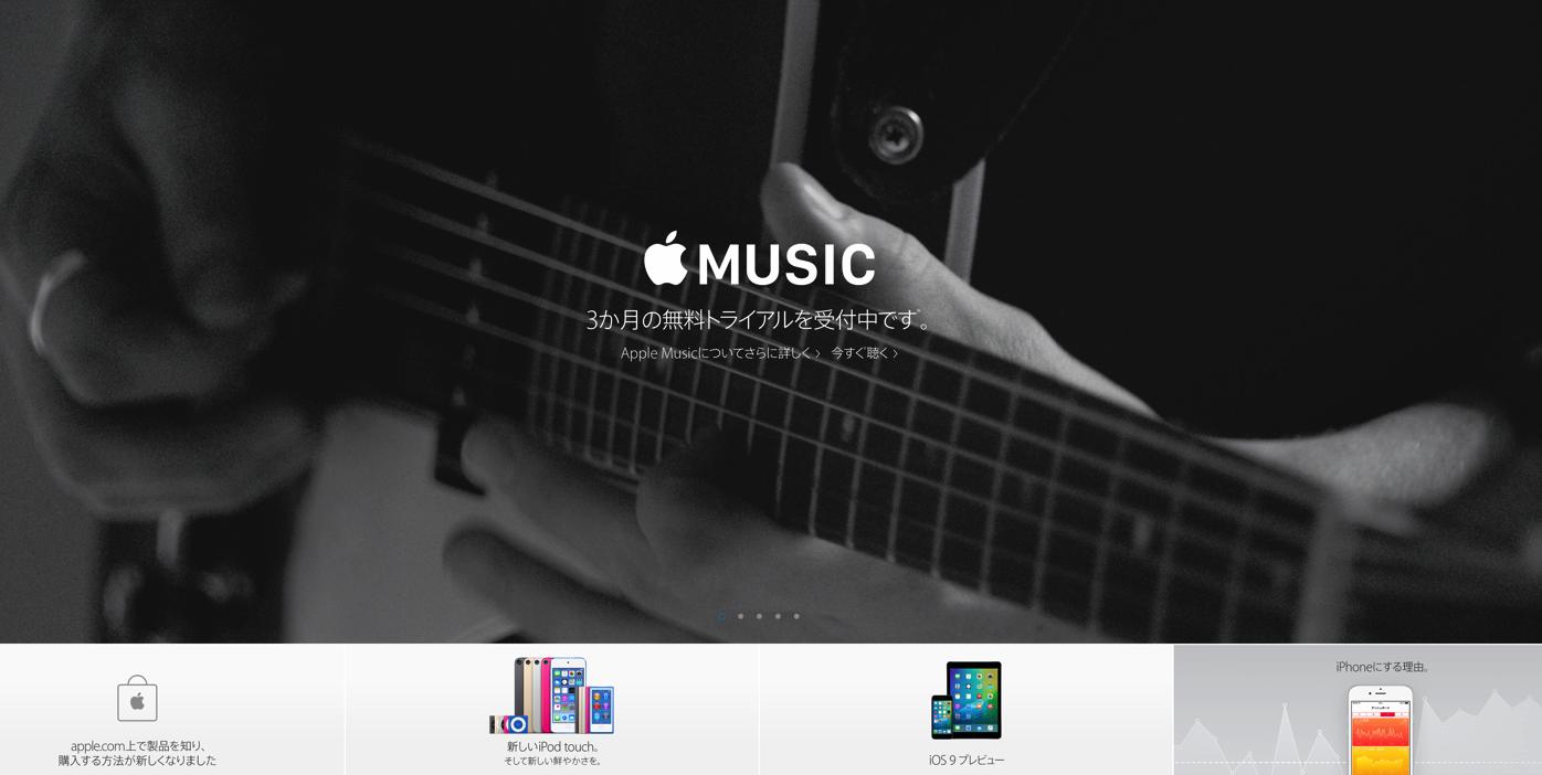 [Apple]あれ?Appleのページで「Apple Store」が見つからない