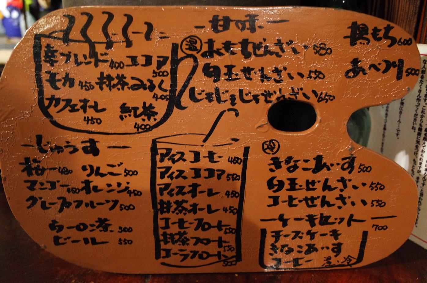 茶房幸-6 メニュー2