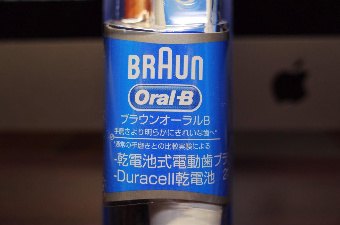 [Amazon]コスパ優秀なブラウン オーラルB 電動歯ブラシにして綺麗になって簡単で楽で良いことばかり