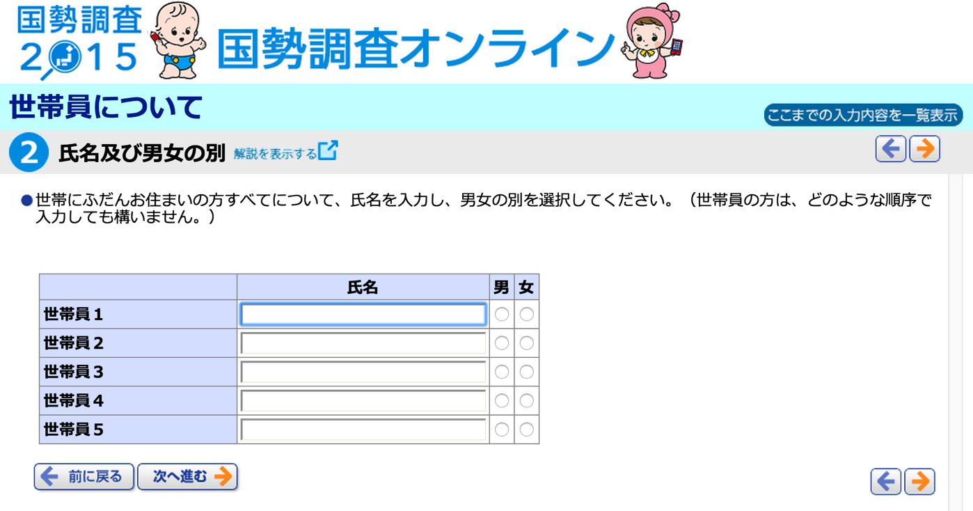 国勢調査-7