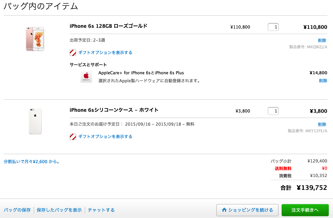iPhone 6s 128GB ローズゴールド