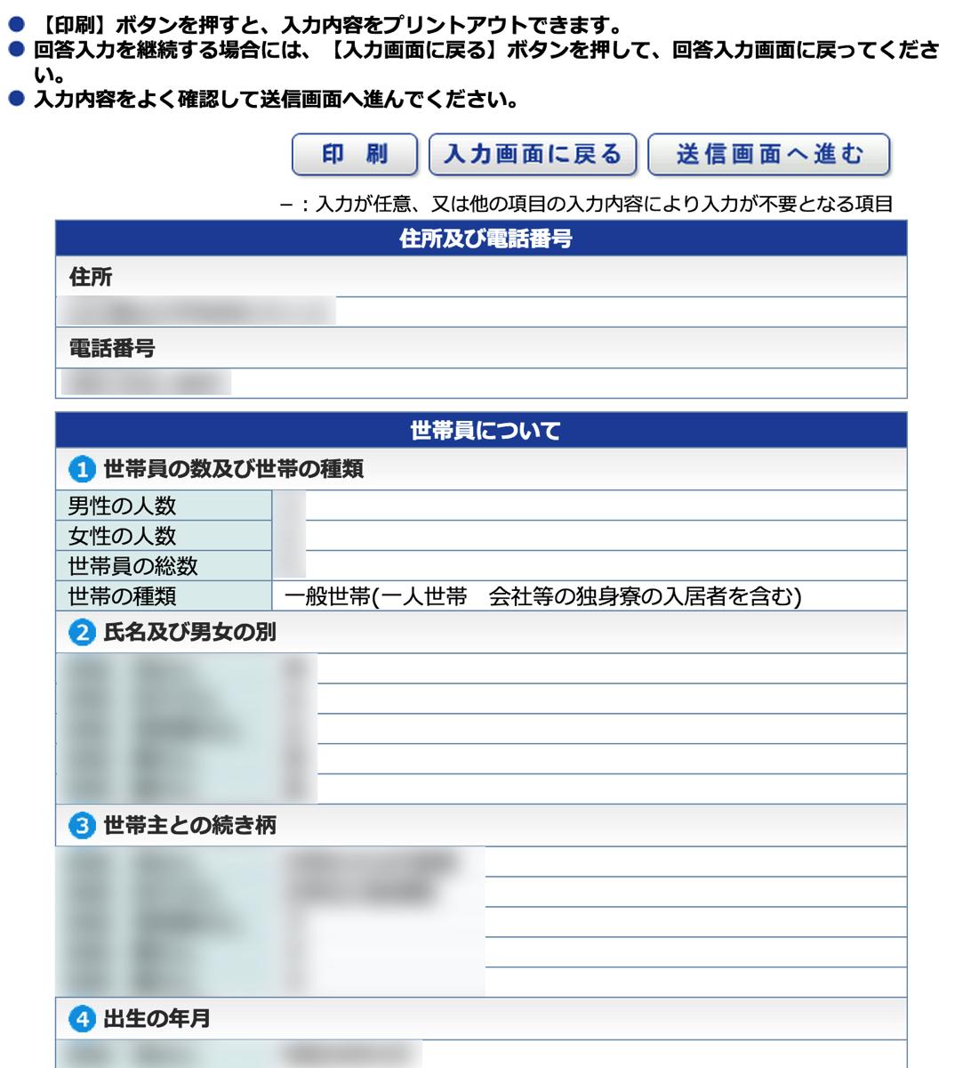 国勢調査-11