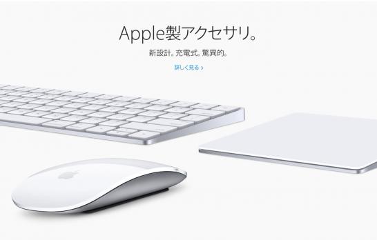 [Apple]「Magic Trackpad 2」「Magic Mouse 2」を1日使ってみた感想