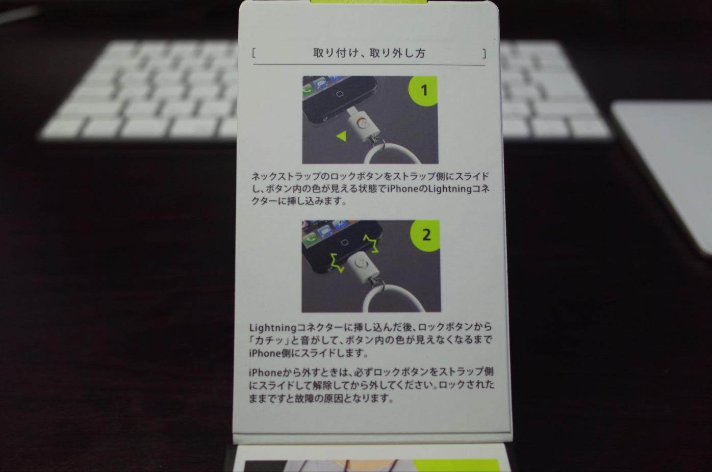 Lightningコネクター用のネックストラップ-6