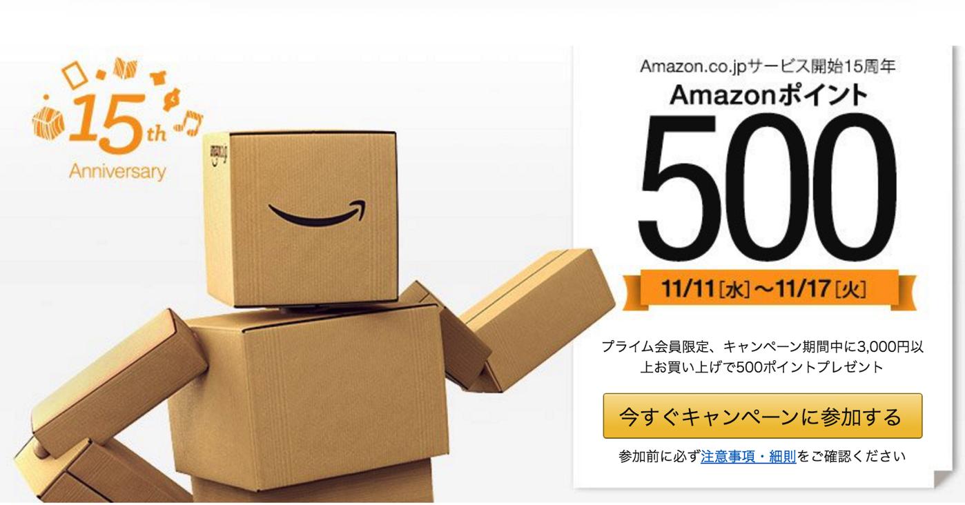 [Amazon]お見逃し無く!明日11/17まで500ポイントプレゼントキャンペーンを利用してみたよ