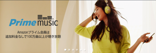 [Amazon]快進撃を続けるAmazonが始めた「Amazonプライムミュージック」が凄すぎる