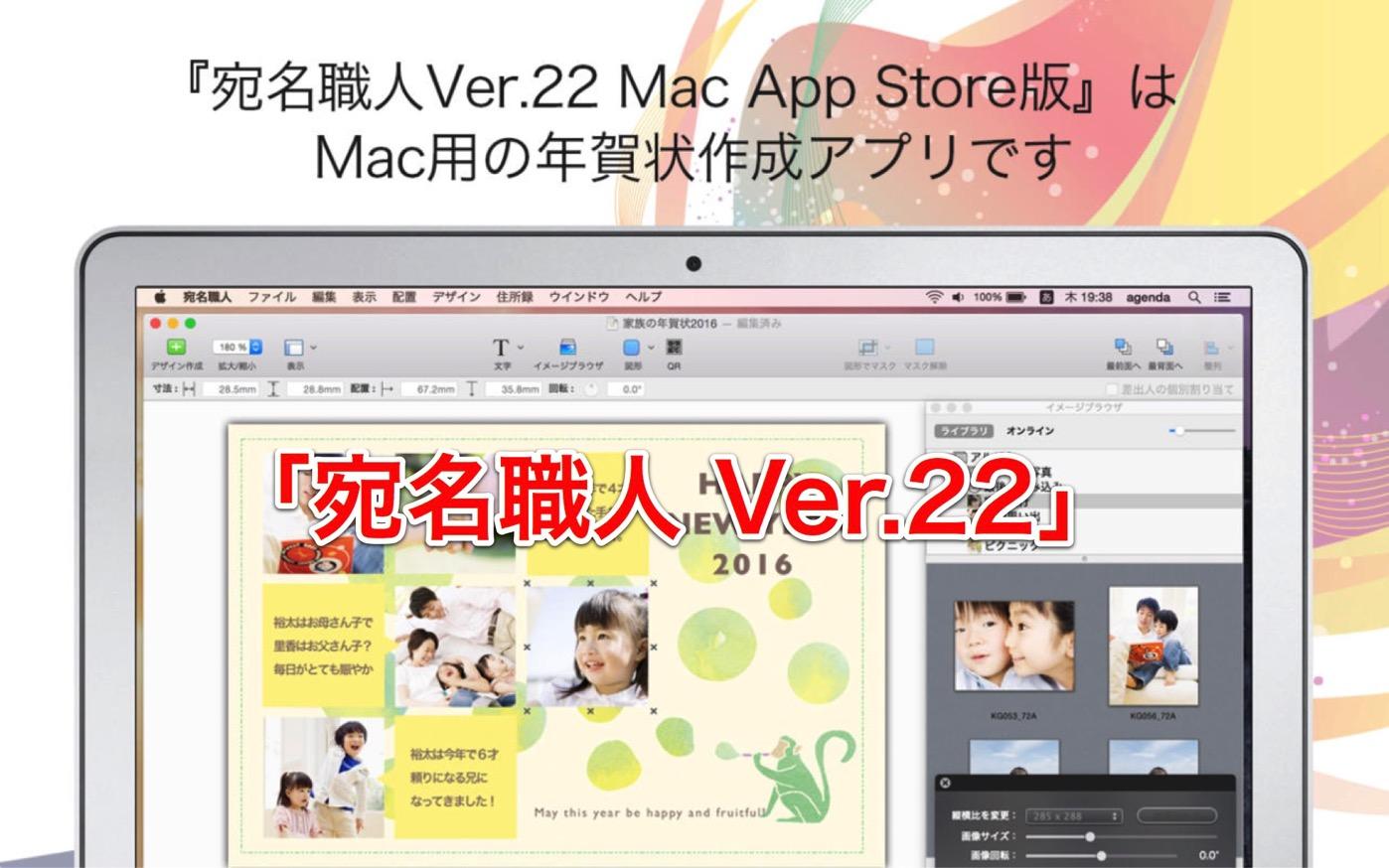 [Mac]限定セールで決断!20年以上使っていた年賀状ソフト「筆まめ」から「宛名職人」に替えてみるよ