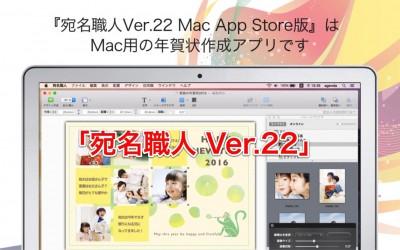 [Mac]Windowsの「筆まめ」からMacの「宛名職人」へ住所録を移行してみたよ