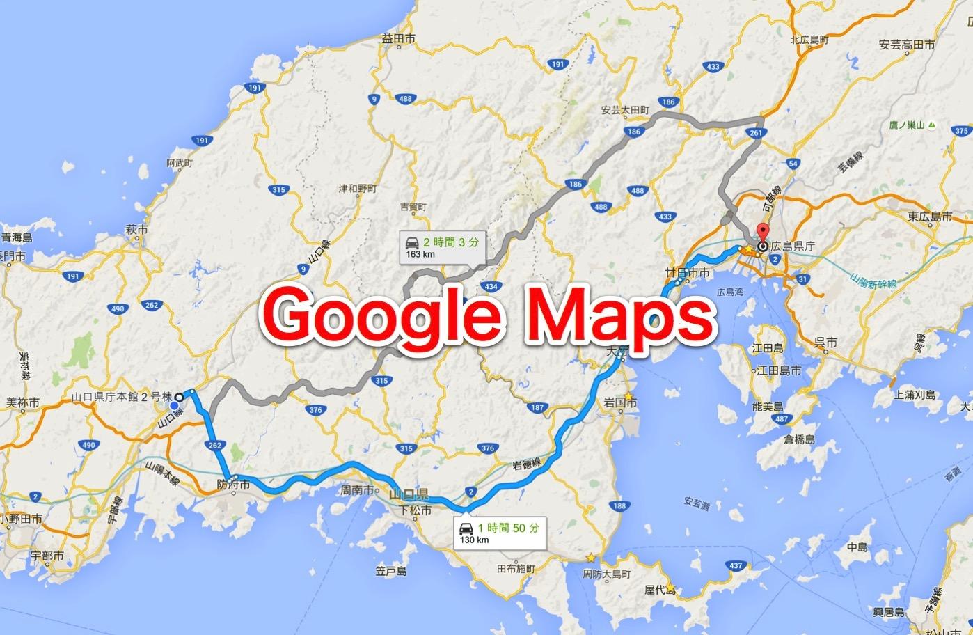 [iPhone]Google Mapsで高速道路や有料道路を使いたくないときはこうすればいいよ