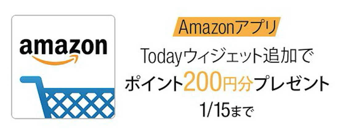 [Amazon]アプリでTodayウィジェット追加でAmazonポイント200円分プレゼントキャンペーン実施中ですよ