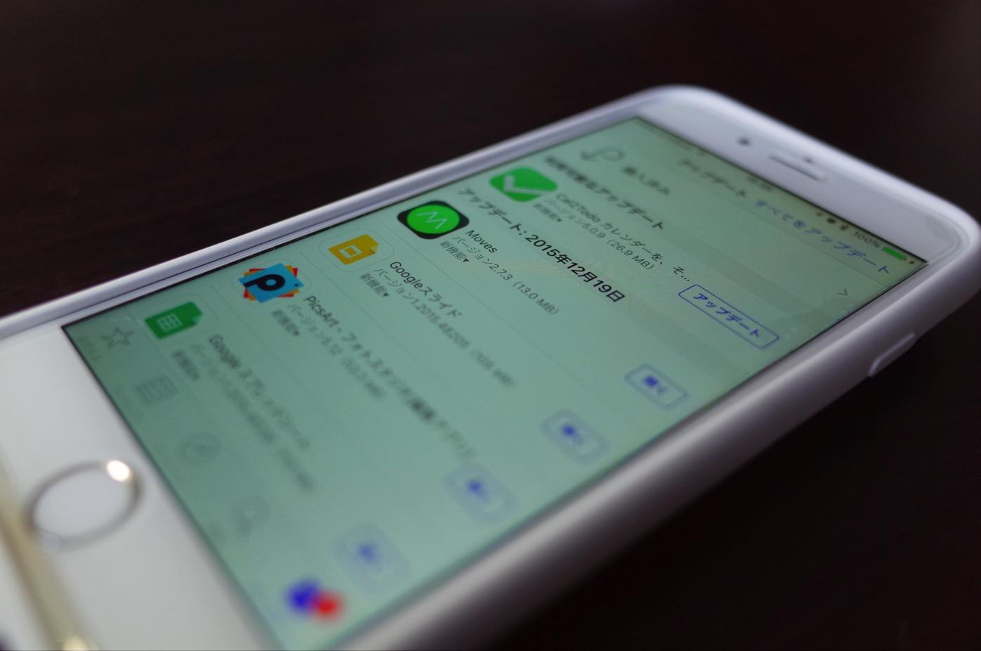 [iPhone]モバイルデータ通信残量が少ないときに思わずアプリのアップデートしたときにストップさせる一つの方法