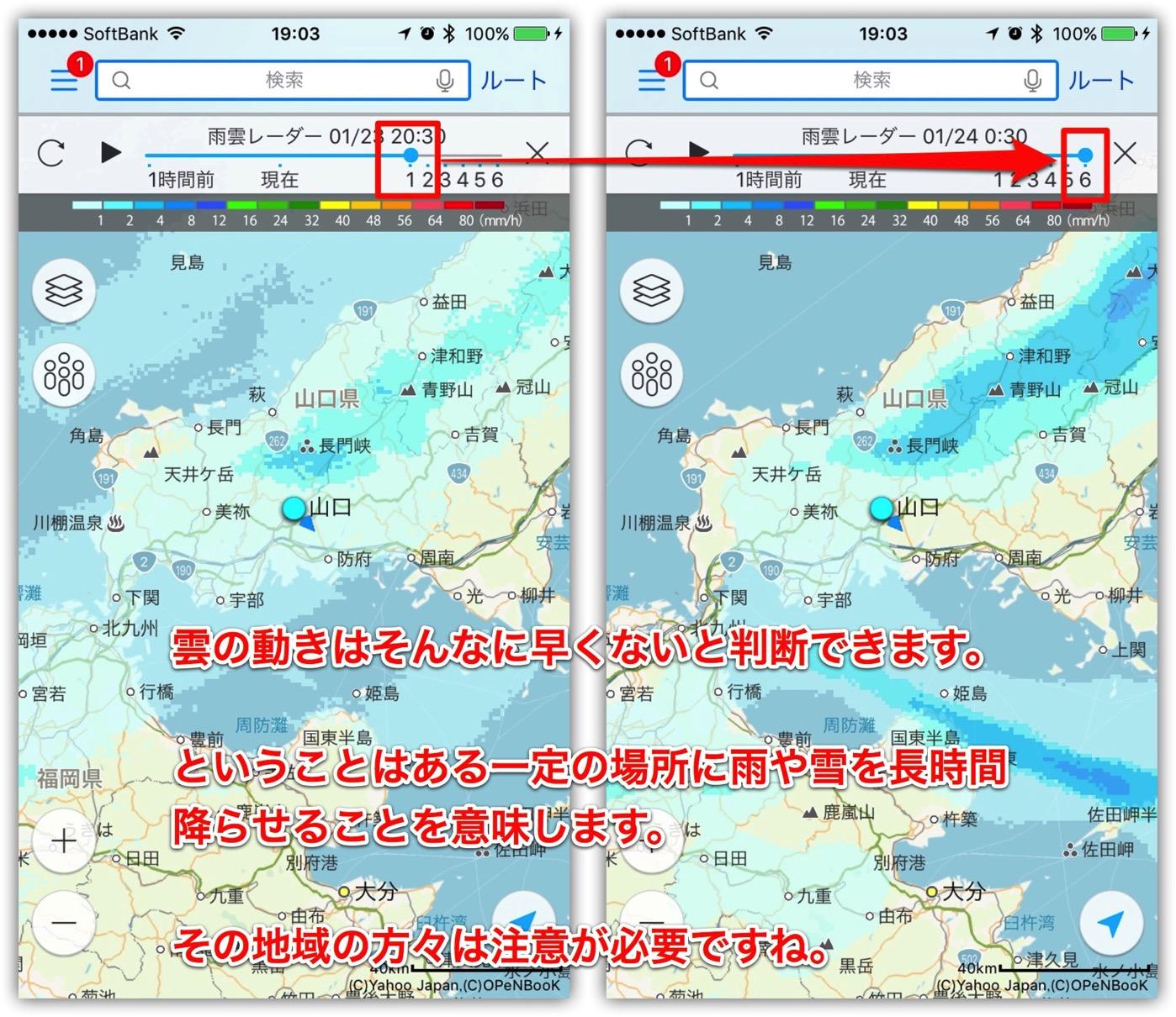 Yahoo!地図-3