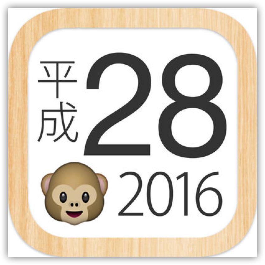 [iPhone]和暦+が新アイコンになって分かりやすくなったよ