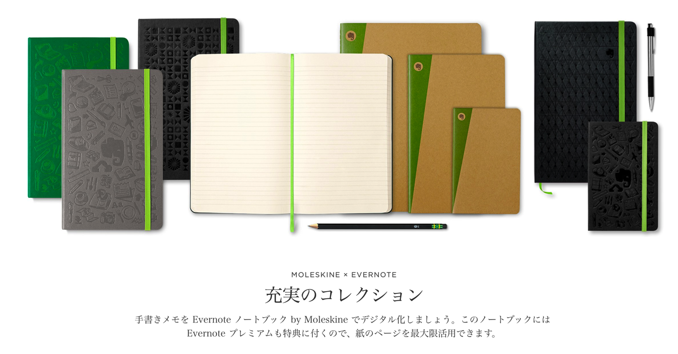 Evernote ノートブック by MOLESKINE
