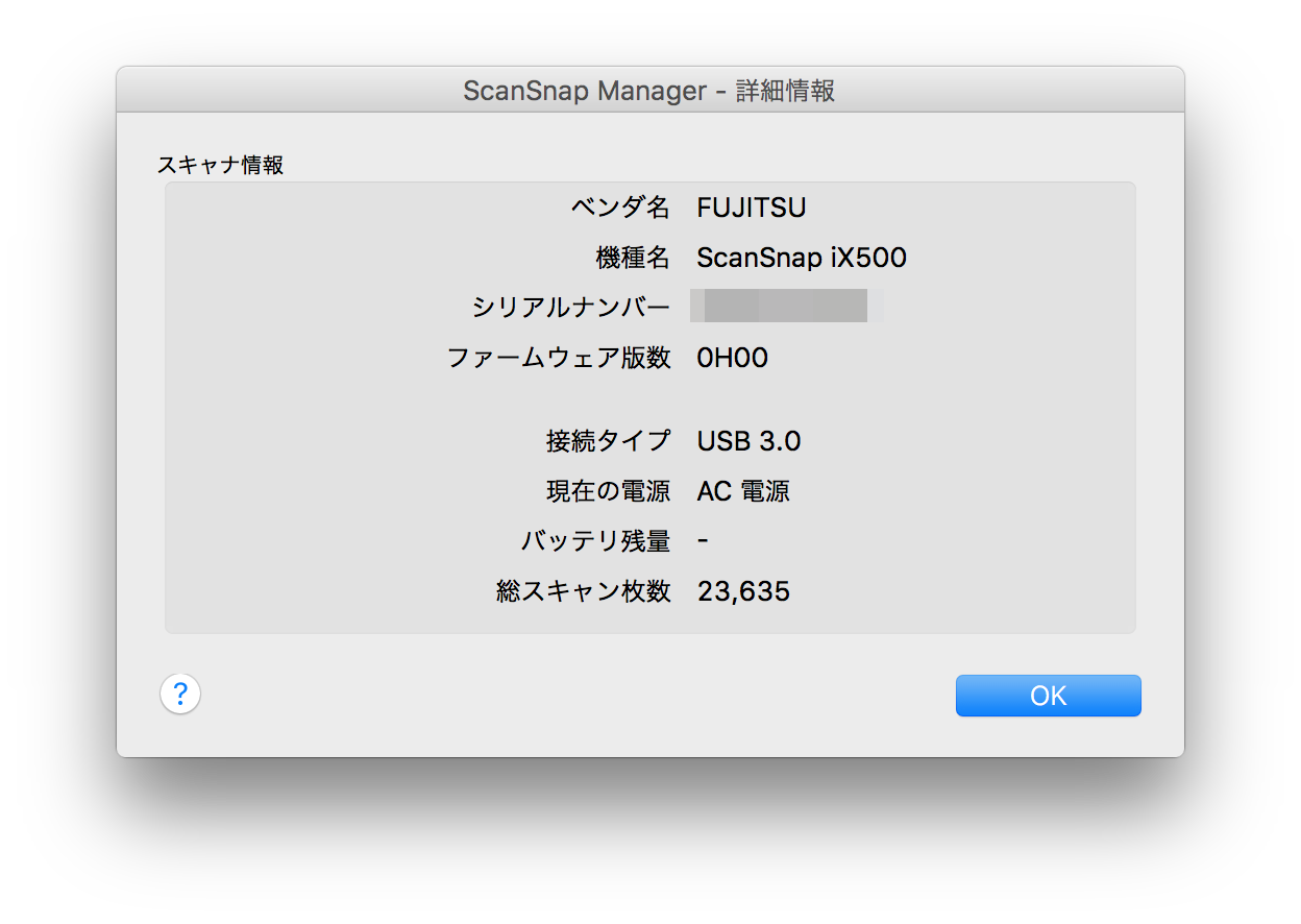 ScanSnap Manager-2