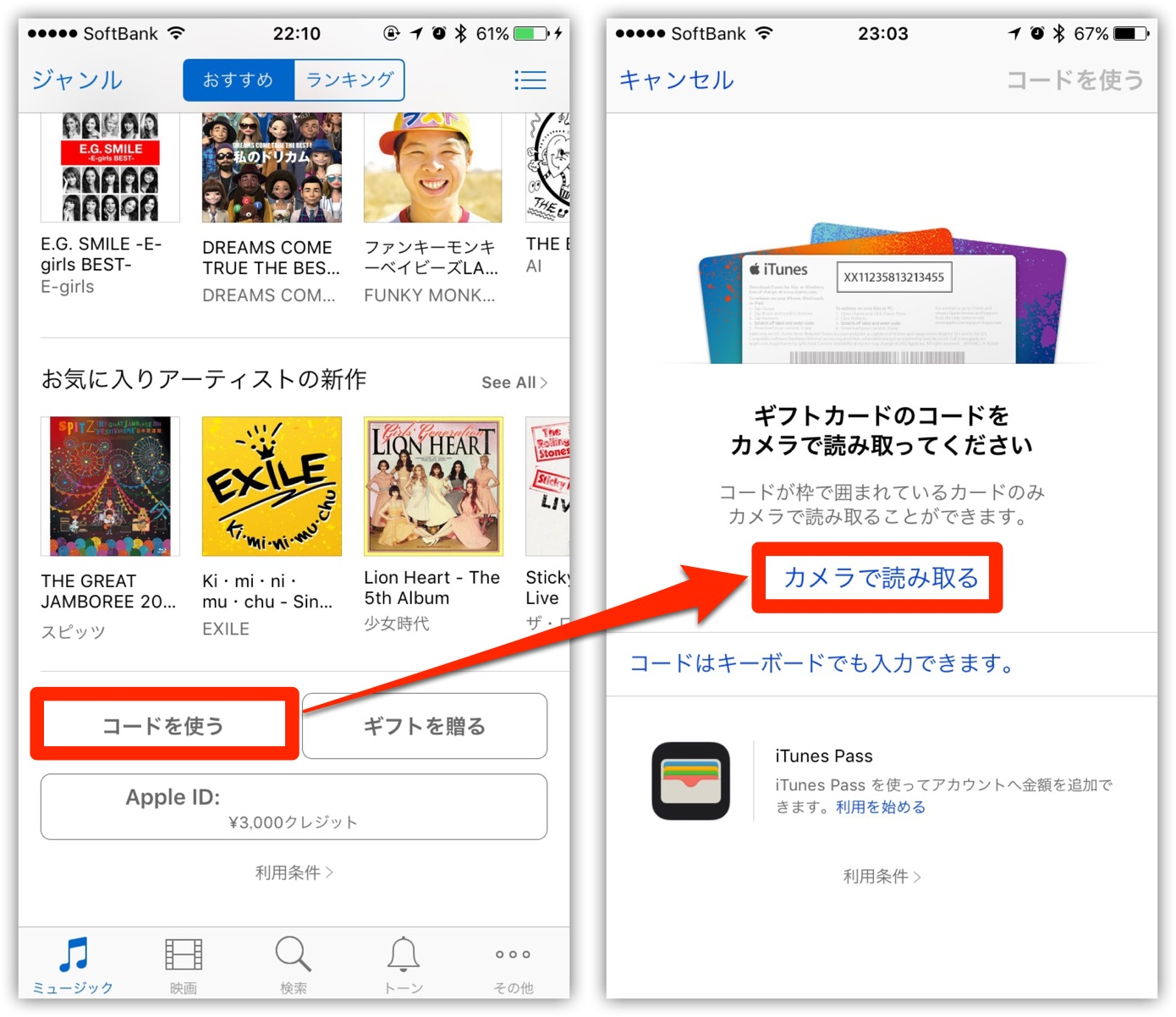iTunesコード-1