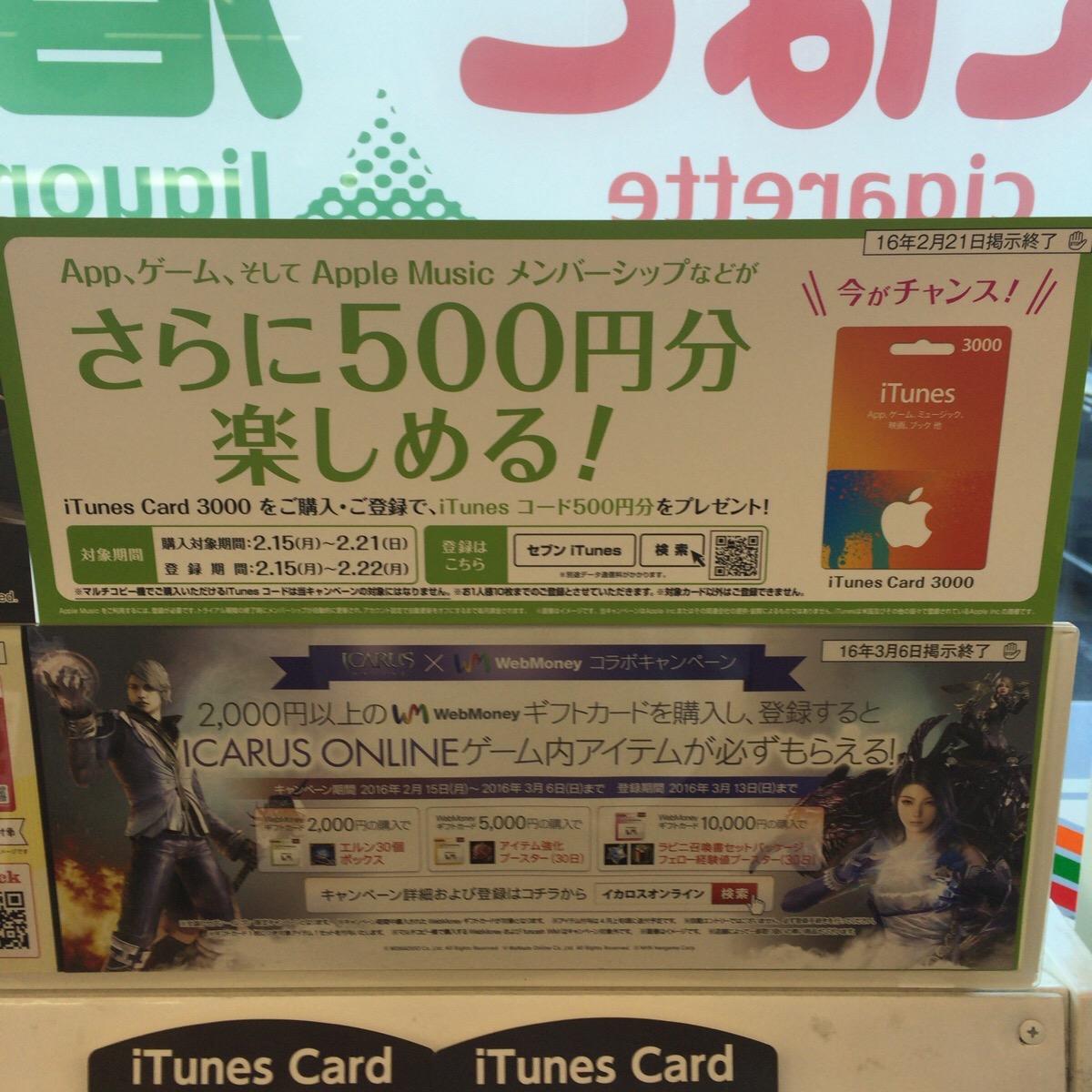 セブンイレブン-iTunesコード-2