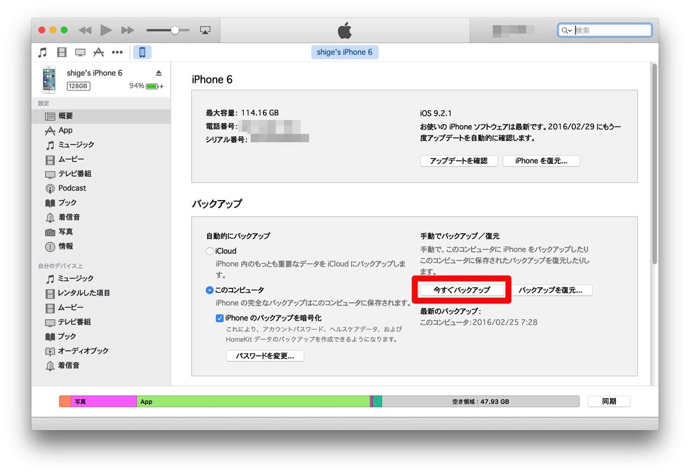 iTunesバックアップ-1